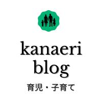 kanaeri blog