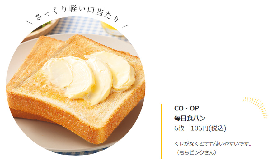 おうちコープ食パン