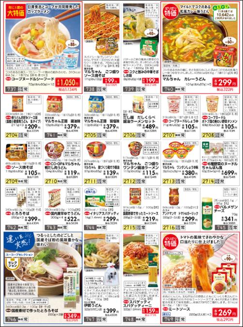 おうちコープの麺類の値段