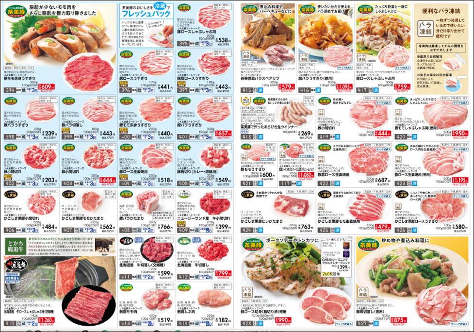 おうちこーぷのお肉の値段